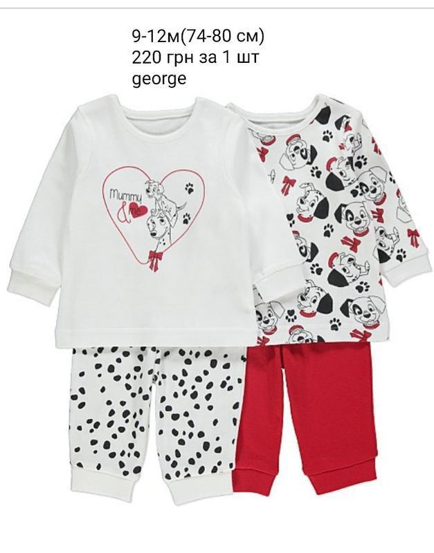 Піжама george пижама джордж