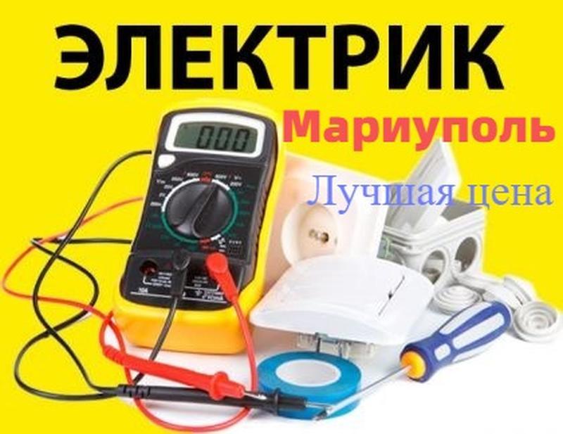 Услуги Электрика Мариуполь.Очень дешево