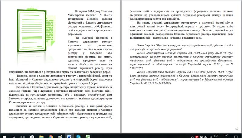 Прийму замовлення на набір тексту (українська, російська, англ...