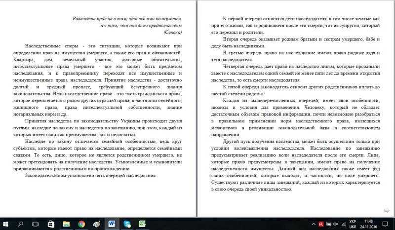 Прийму замовлення на набір тексту (українська, російська, англ... - Фото 2