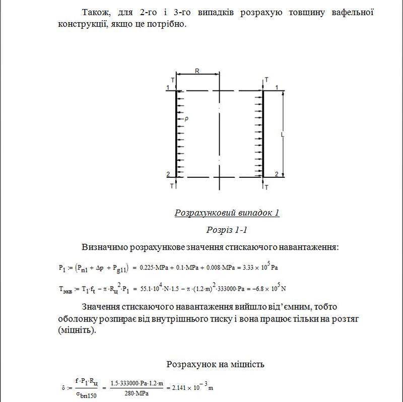 Строительная механика