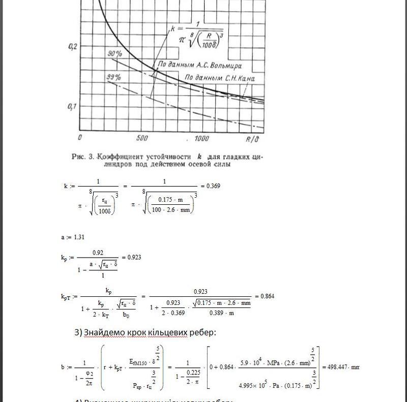 Строительная механика - Фото 2