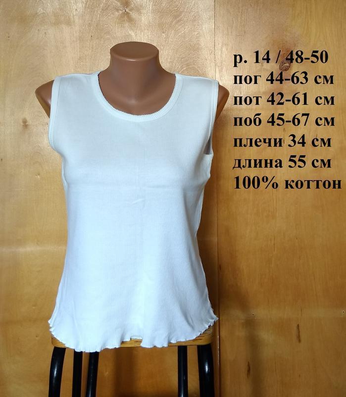 Р 14 / 48-50 базовая натуральная белая блуза блузка майка котт...