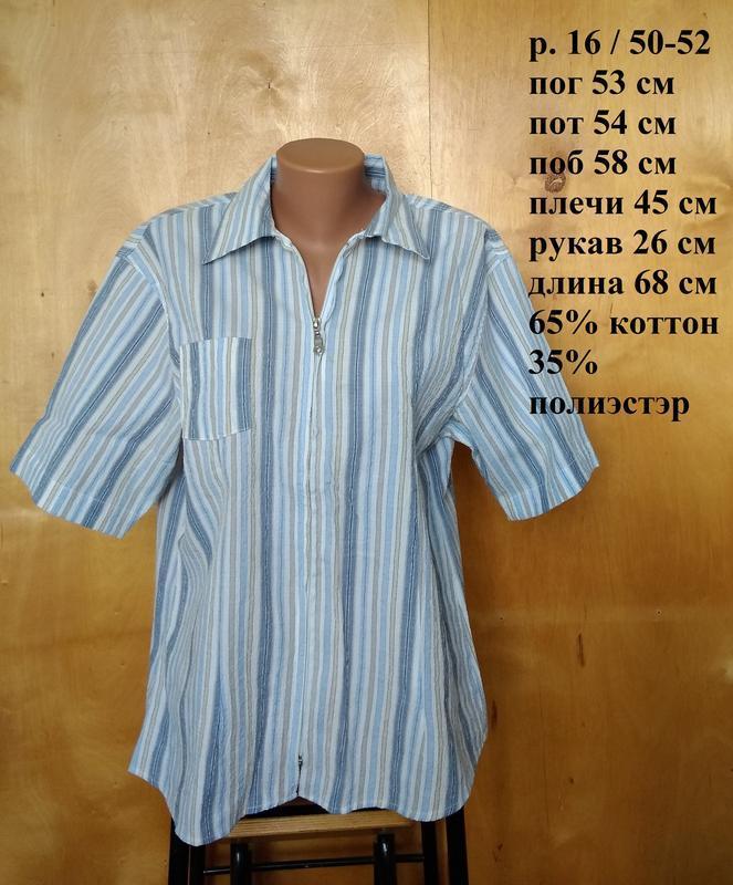 Р 16 / 50-52 оригинальная блуза блузка на молнии в полоску