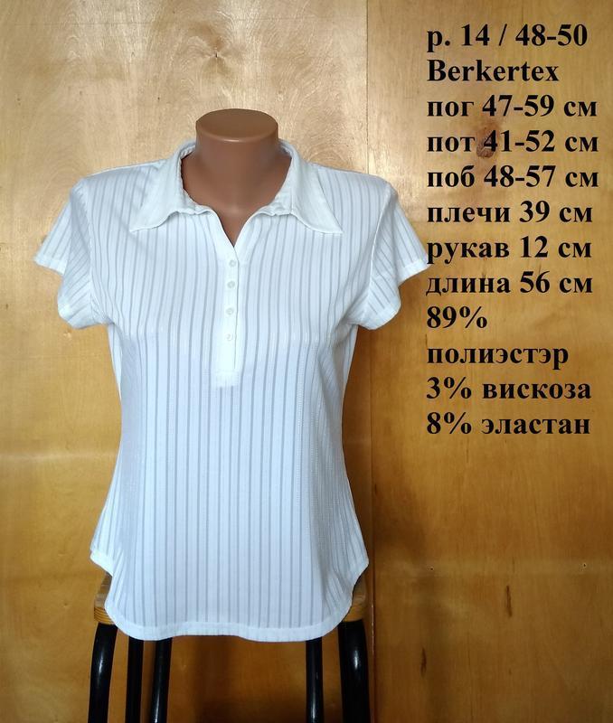 Р 14 / 48-50 стильная базовая белая блуза блузка с коротким ру...