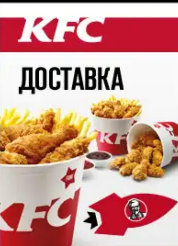Курьерская доставка покупка и доставка из KFC