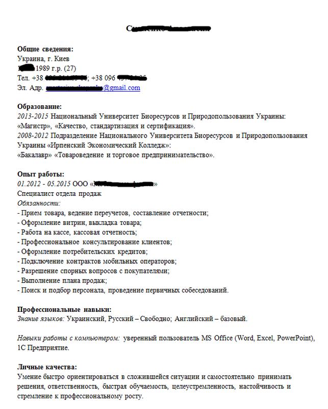 Написание резюме/редактирование (CV)