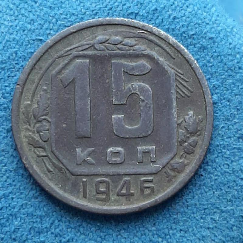 Монета СССР 15 копеек, 1946 года