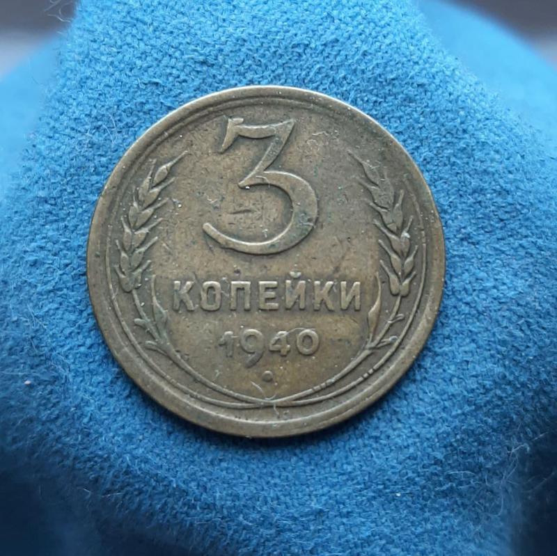 Монета СССР 3 копейки, 1940 года