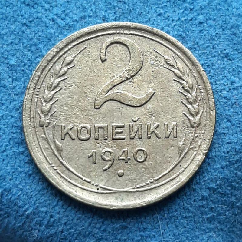 Монета СССР 2 копейки, 1940 года
