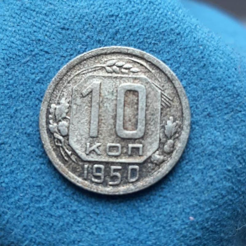 Монета СССР 10 копеек, 1950 года