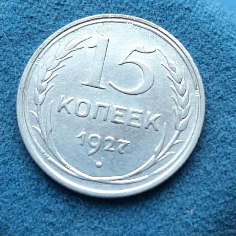 Монета СССР 15 копеек, 1927 года