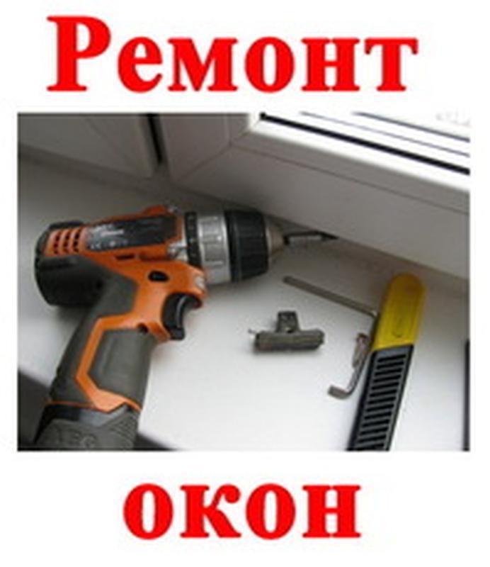 Регулировка металлопластиковых окон и дверей Киев, Ирпень, Буч...