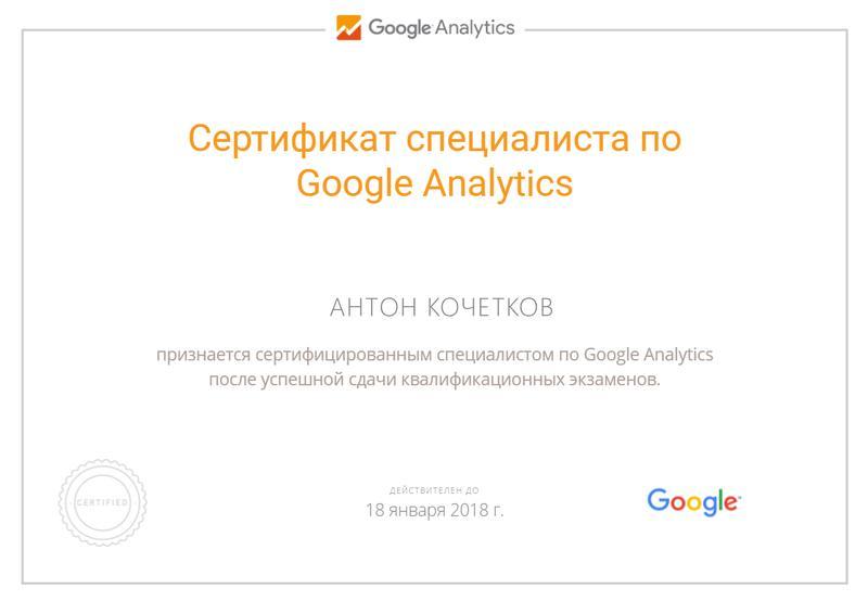 Настройка контекстной рекламы в Google и Яндекс, подключение в... - Фото 4