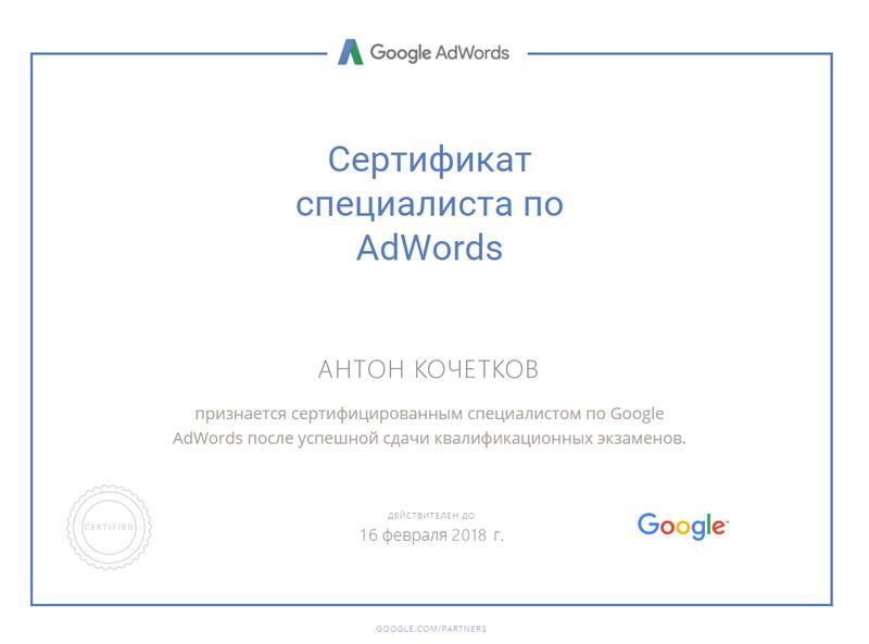 Настройка контекстной рекламы в Google и Яндекс, подключение в... - Фото 5