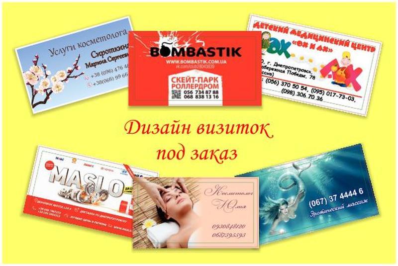 Качественный дизайн визиток