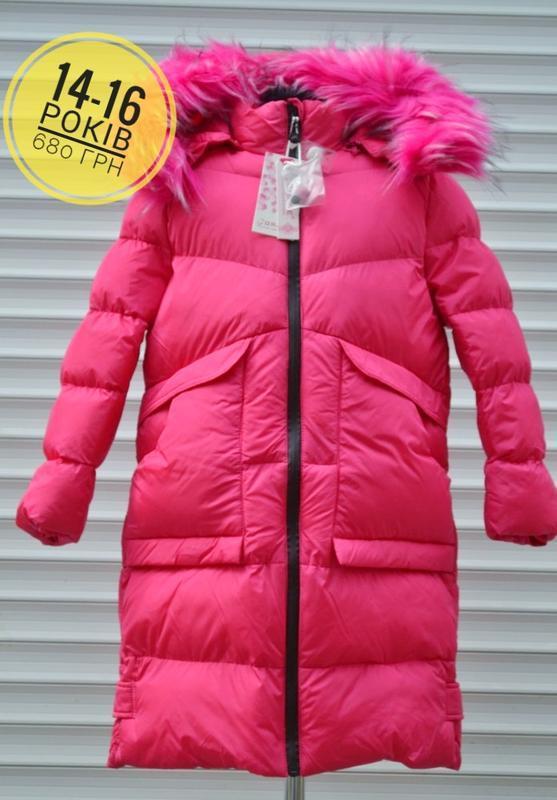 Куртка удлинённая пальто 🇭🇺❄️