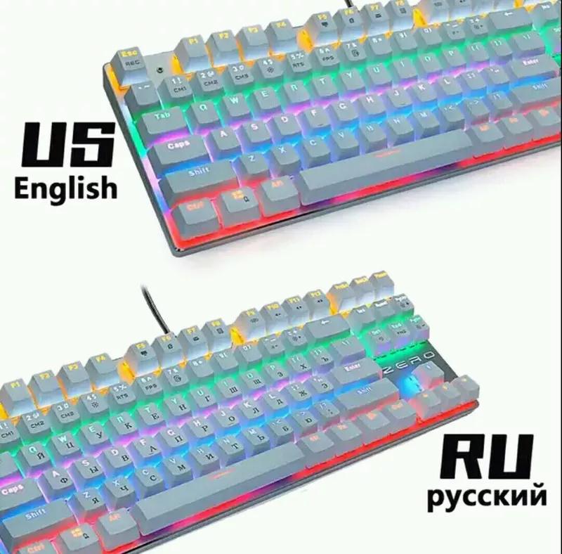 Механическая клавиатура Anti-ghosting