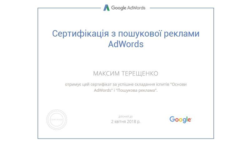Профессиональная настройка рекламы в AdWords