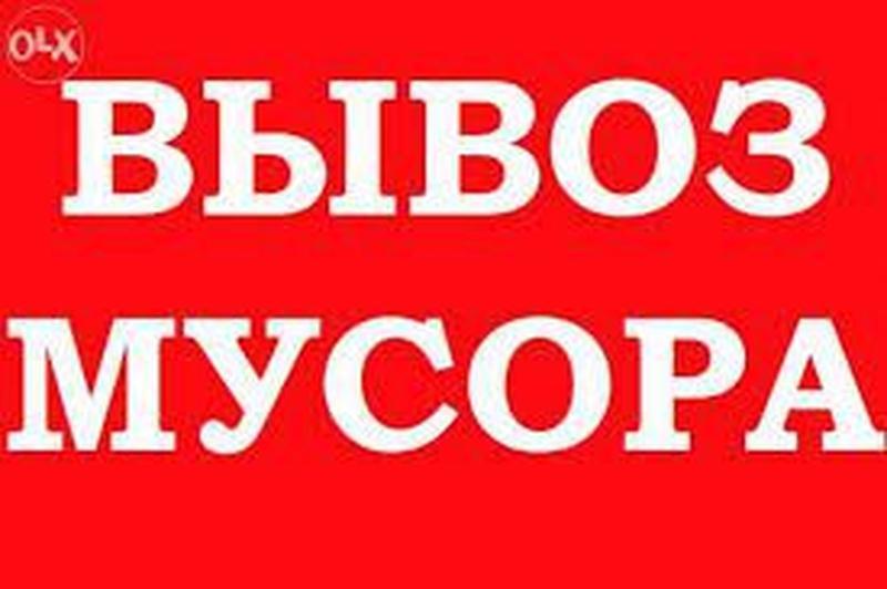 Вывоз мусора Киев Ирпень, Буча Пуща_Водица,Гостомель Ворзель