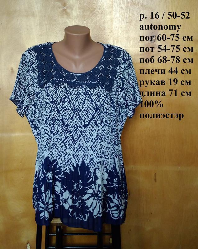 Р 16 / 50-52 легкая изящная фактурная блуза в пестрый принт с ...