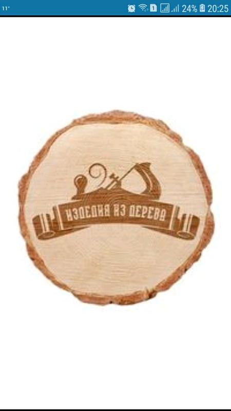 Изготовляем изделия из дерева на заказ