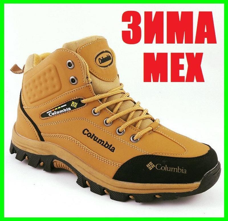 Мужские зимние ботинки кроссовки каламбия