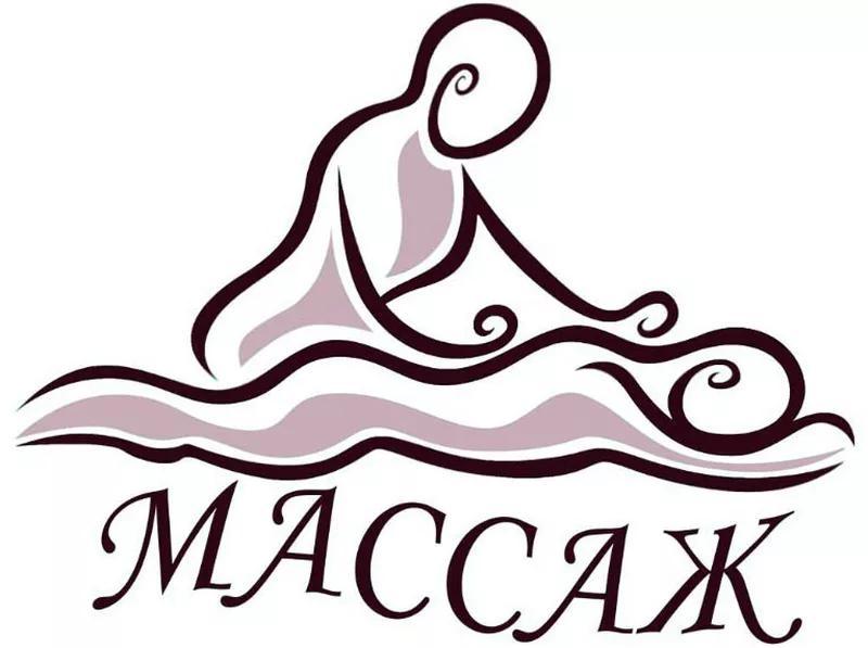 Массаж в Мариуполе