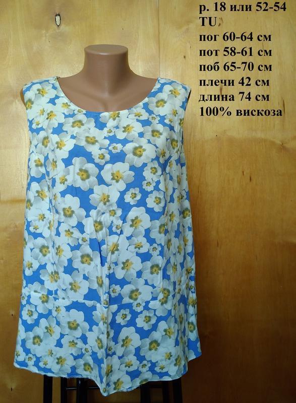 Р 18 / 52-54 стильная очаровательная легкая блуза майка голуба...