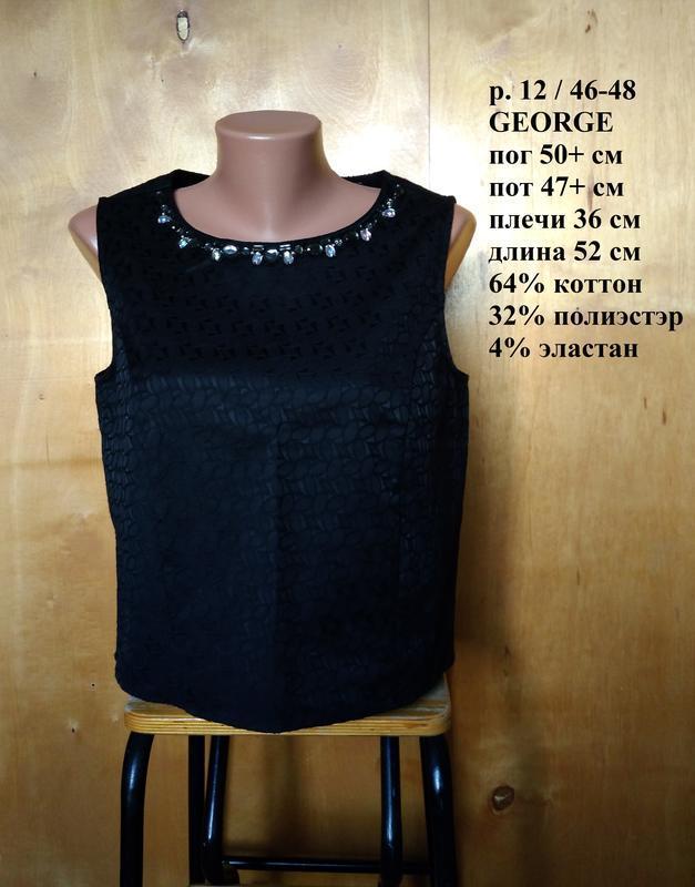 Р 12 / 46-48 стильная оригинальная блуза топ из фактурной ткан...