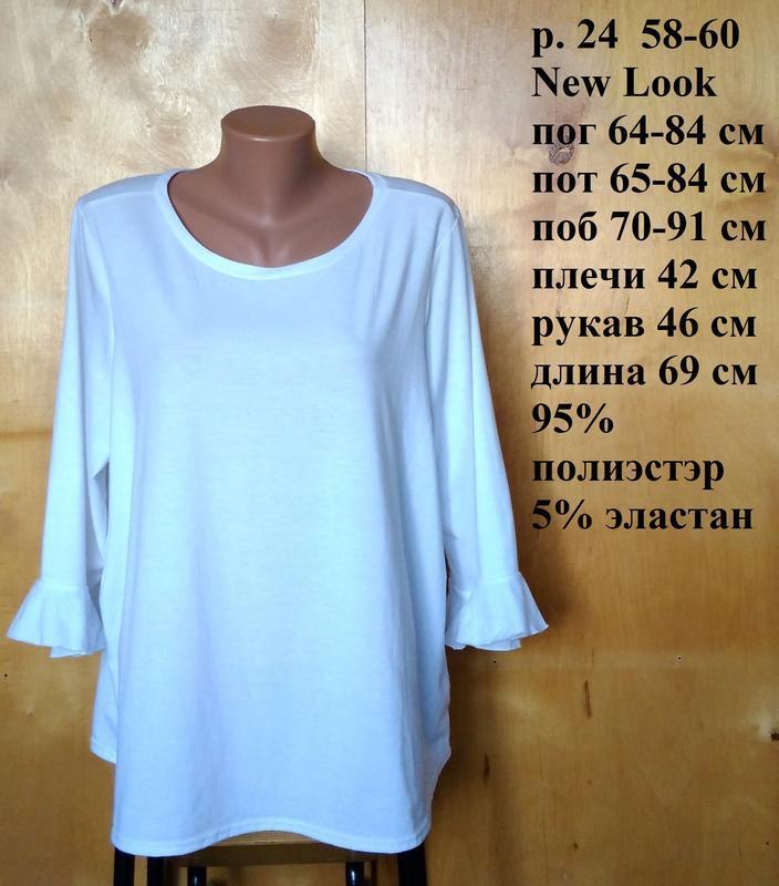Р. 24 или 58-60 роскошная нарядная базовая белая блуза с волан...