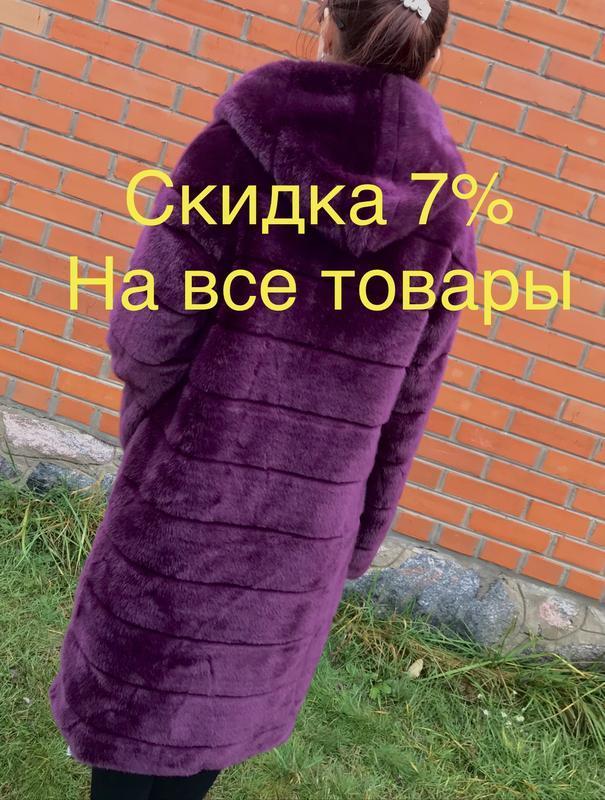 Шуба из эко меха норки искусственный, длинная с капюшоном тёплая