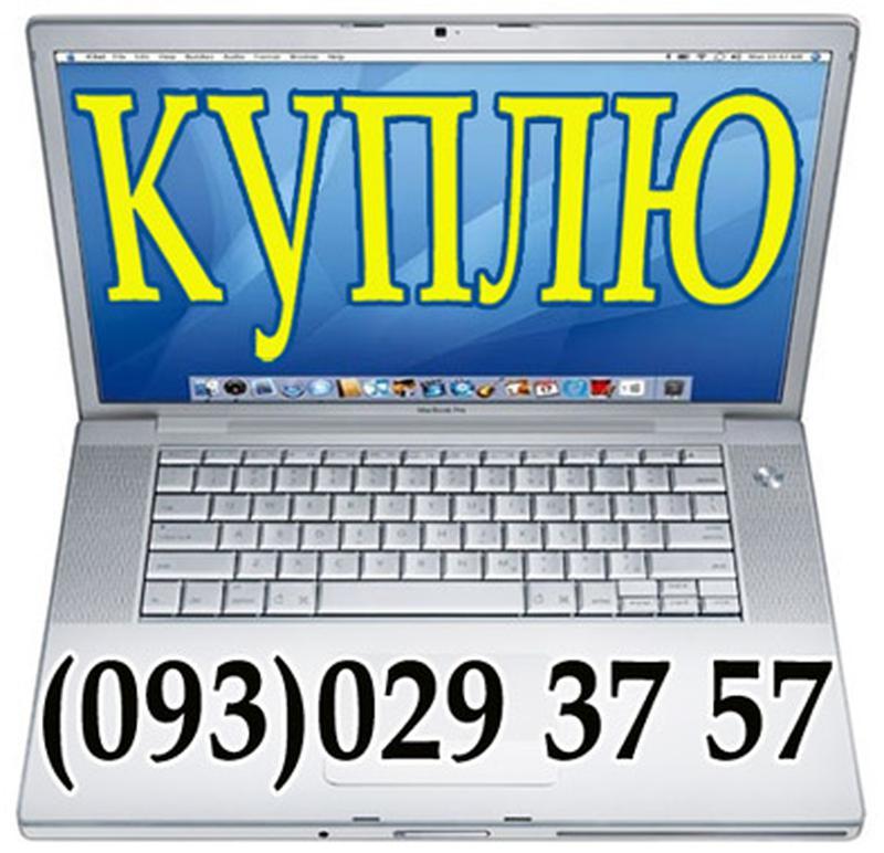 Куплю Apple Macbook бу. Скупка Киев. Выкуп в любом состоянии
