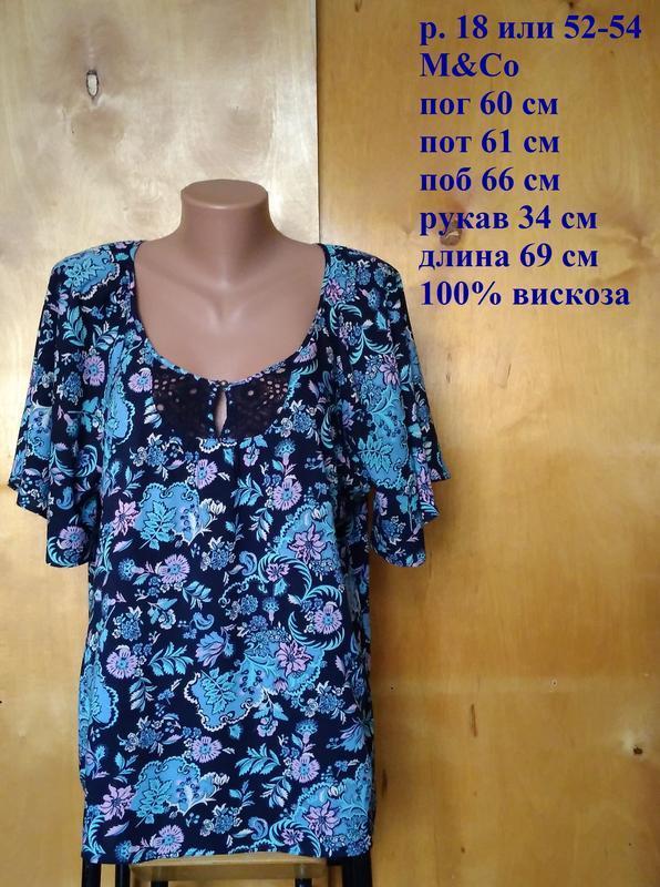Р 18 / 52-54 легкая воздушная натуральная блуза в цветочный пр...