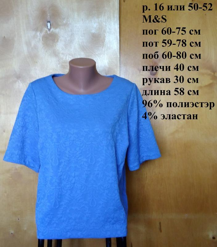 Р 16 / 50-52 изящная элегантная блуза блузка васильковая факту...