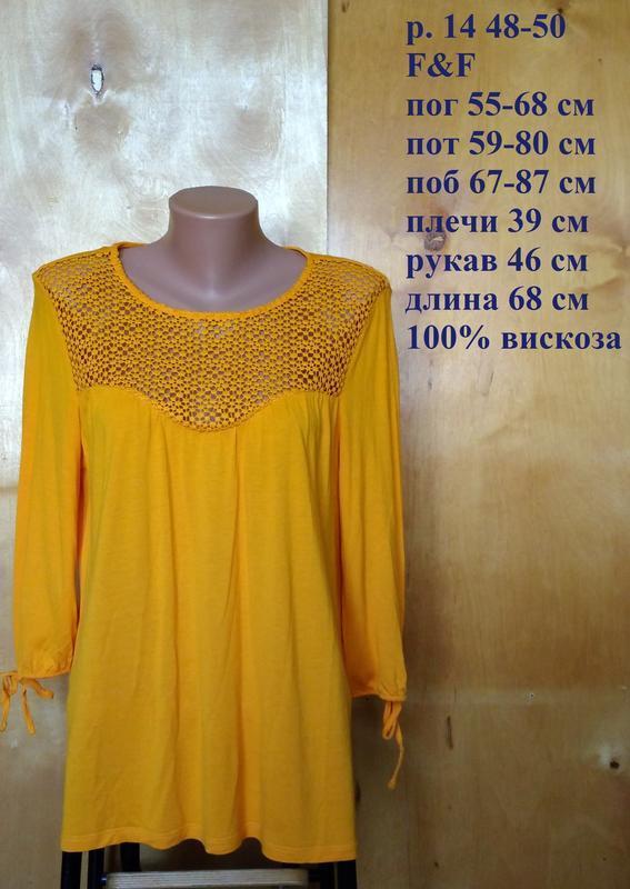 Р 14 / 48-50 изящная сочная блуза блузка оранжевое лето трикот...