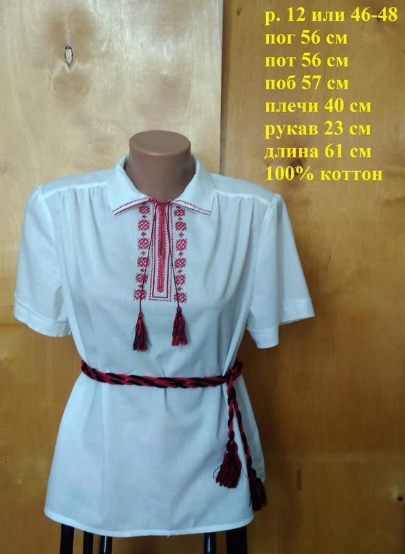 Р 12 / 46-48 легкая батистовая блуза рубашка вышиванка вишиван...
