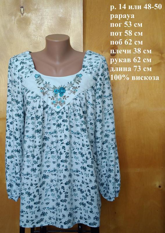 Р 14 / 48-50 романтичная блуза блузка с вышивкой вышиванка виш...