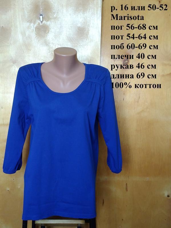 Р 16 / 50-52 шикарная яркая футболка блуза цвет королевский си...
