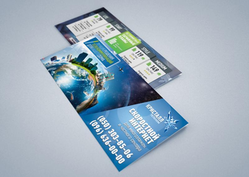 Разработка дизайна и маркетингового сообщения на флаер!