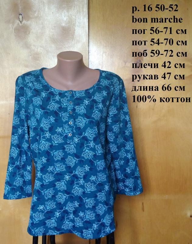 Р 16 / 50-52 стильная фирменная блуза блузка бирюзовая в цвето...