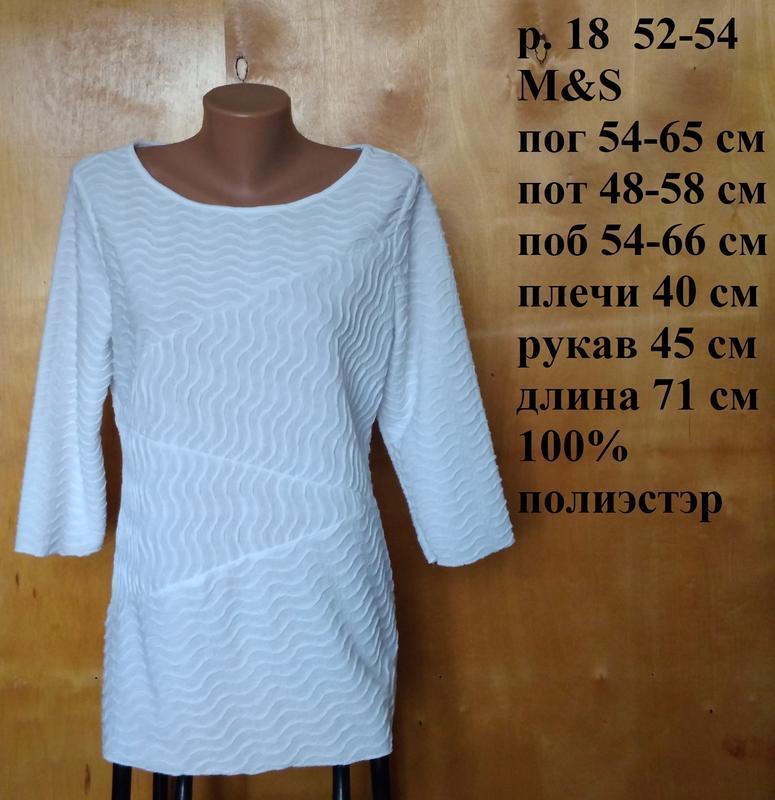 Р 18 / 52-54 стильная фирменная базовая белая блуза блузка фак...