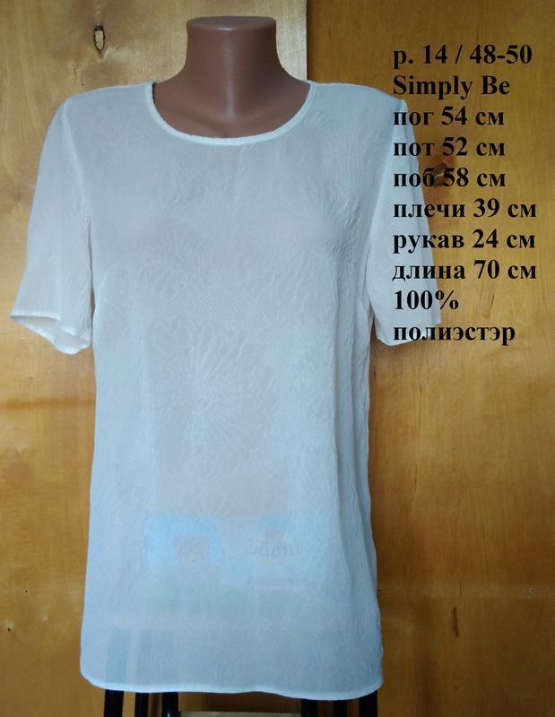 Р 14 / 48-50 нежная воздушная базовая белая блуза simply be