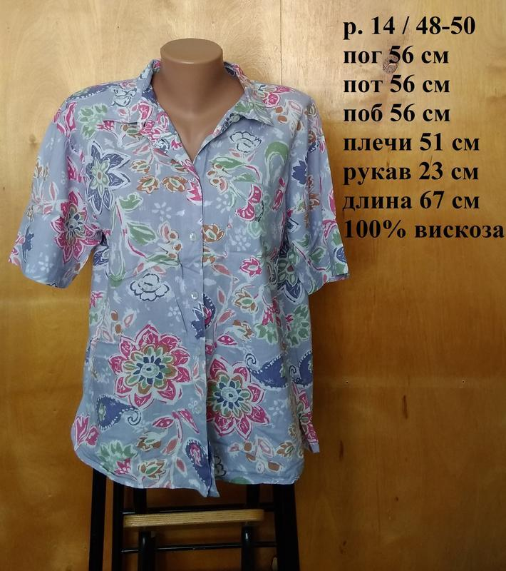 Р 14 / 48-50 сказочная натуральная блуза лиловая в пестрый цве...