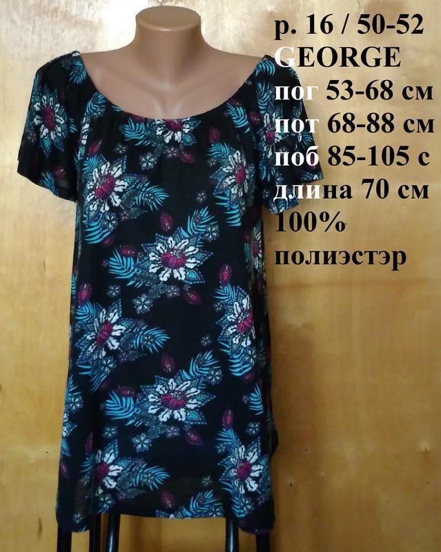 Р 16 / 50-52 легкая милая блуза туника свободного кроя с цвето...