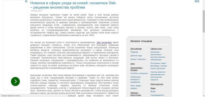 Текстовое наполнение сайтов (различная тематика)