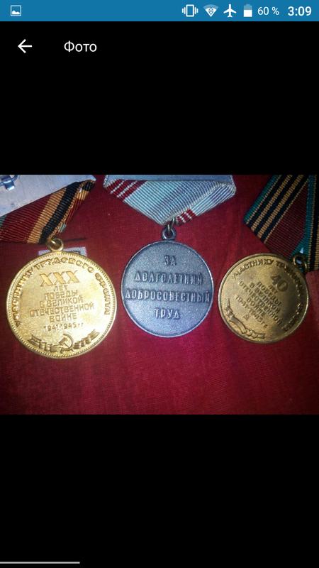 Медали СССР/срочно все за 200/или одна 30 - Фото 2
