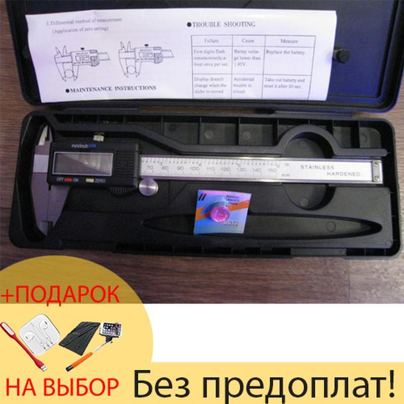 Электронный штангенциркуль Digital caliper 150 мм + ПОДАРОК