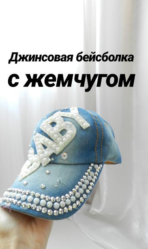 ✅кепка джинсовая в камнях и жемчужинах