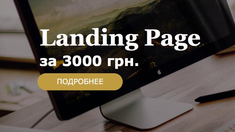 Landing Page за 3000 - Фото 2